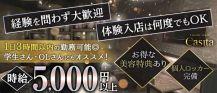 Luxury space Casita(カシータ)【公式求人・体入情報】 バナー
