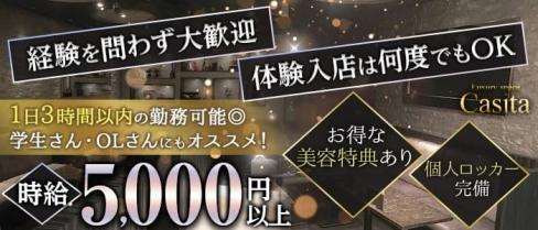 Luxury space Casita(カシータ)【公式求人・体入情報】(錦キャバクラ)の求人・体験入店情報