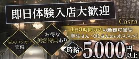 Luxury space Casita(カシータ)【公式求人・体入情報】 錦キャバクラ 即日体入募集バナー