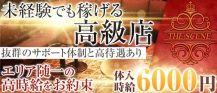 THE SCENE(シーン)【公式求人情報】 バナー