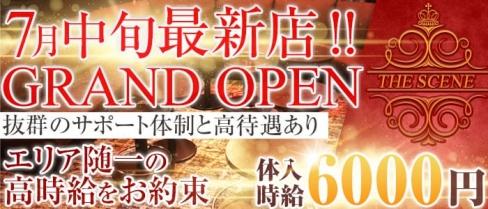 THE SCENE(シーン)【公式求人情報】(錦キャバクラ)の求人・バイト・体験入店情報