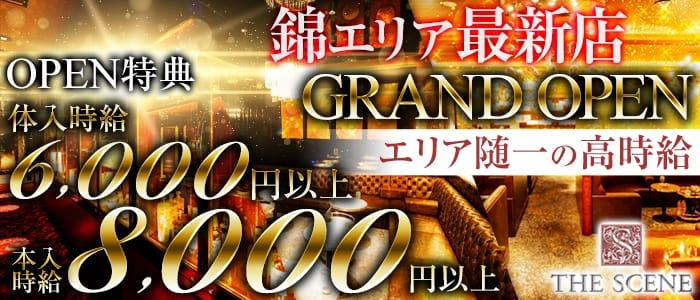 THE SCENE(シーン) 錦キャバクラ バナー