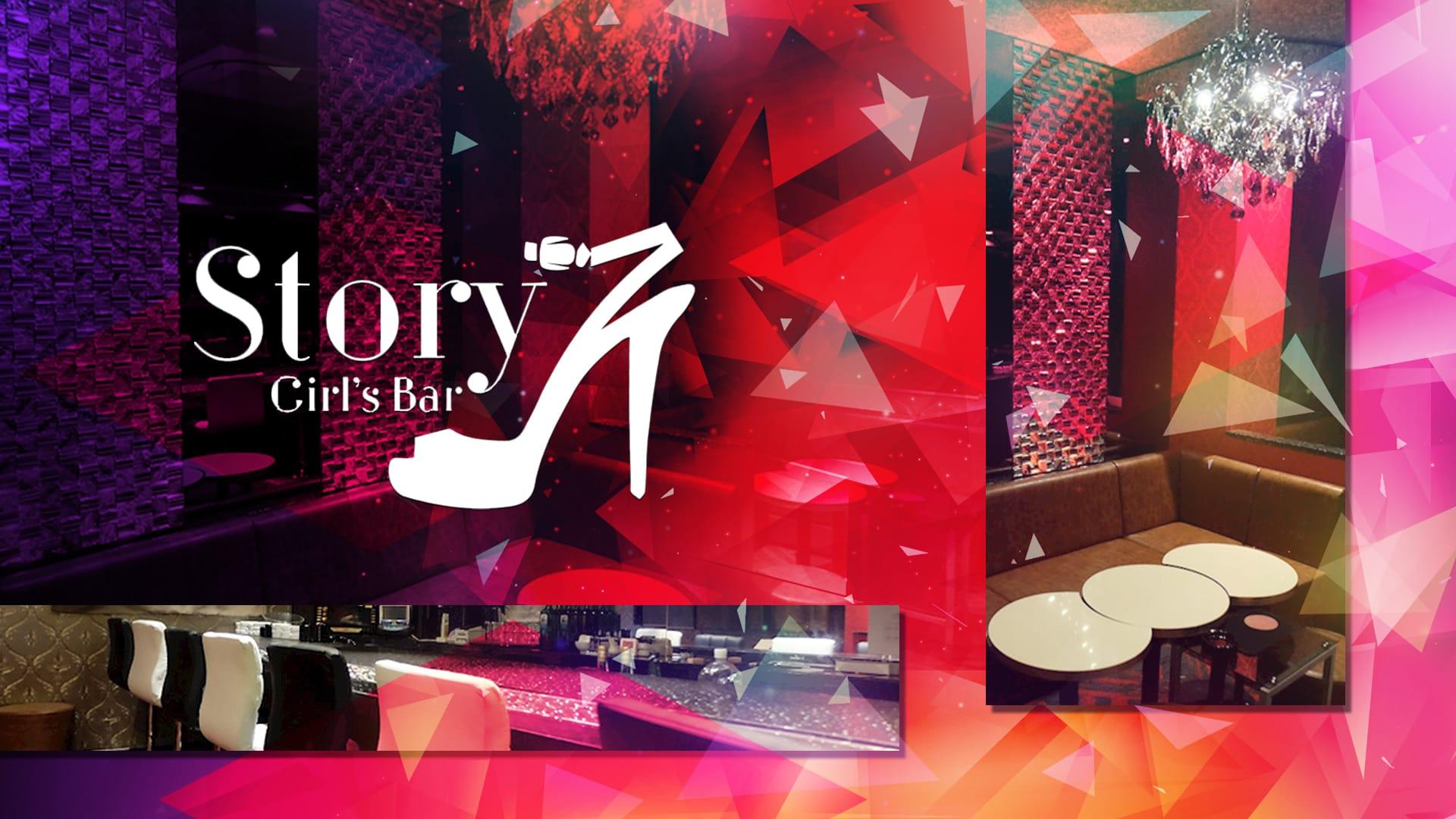 Girl's Bar Story(ストーリー) 片町ガールズバー TOP画像