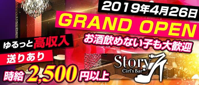 Girl's Bar Story(ストーリー) 片町ガールズバー バナー