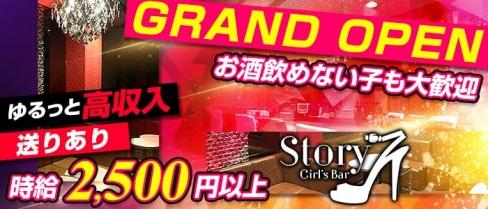 Girl's Bar Story(ストーリー)【公式求人情報】(片町ガールズバー)の求人・体験入店情報
