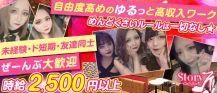 Girl's Bar Story(ストーリー)【公式求人情報】 バナー