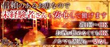 アラミス【公式求人情報】 バナー