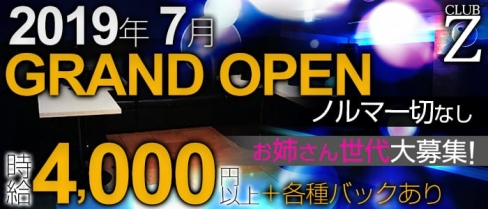 CLUB.Z(クラブゼット)【公式求人情報】(川越キャバクラ)の求人・バイト・体験入店情報