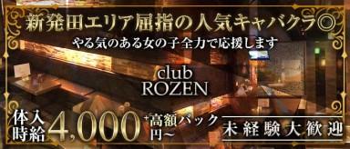 【新発田】club ROZEN( ローゼン)【公式求人・体入情報】(新発田キャバクラ)の求人・バイト・体験入店情報