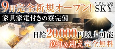 VIPCLASS SKY(ビップクラススカイ)【公式求人情報】(水戸キャバクラ)の求人・バイト・体験入店情報
