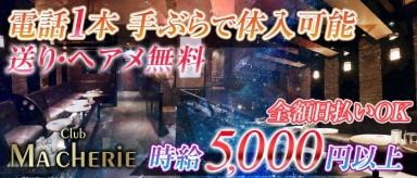 Club Macherie (マシェリ)【公式求人情報】(片町キャバクラ)の求人・バイト・体験入店情報
