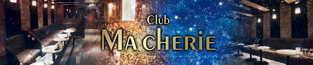 Club Macherie (マシェリ) 片町キャバクラ TOP画像