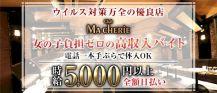 Club Macherie (マシェリ)【公式求人・体入情報】 バナー