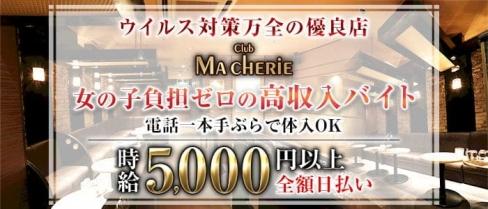 Club Macherie (マシェリ)【公式求人・体入情報】(片町キャバクラ)の求人・バイト・体験入店情報