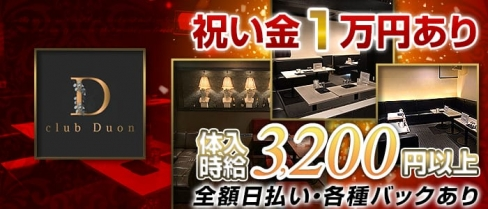 club Duon(デュオン)【公式求人情報】(新発田キャバクラ)の求人・バイト・体験入店情報