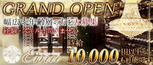 The Upper Lounge Emu(アッパーラウンジエミュ)【公式求人情報】(浜松キャバクラ)の求人・バイト・体験入店情報