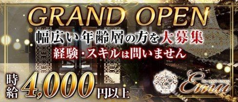 The Upper Lounge Emu(アッパーラウンジエミュ)【公式求人情報】(浜松キャバクラ)の求人・体験入店情報