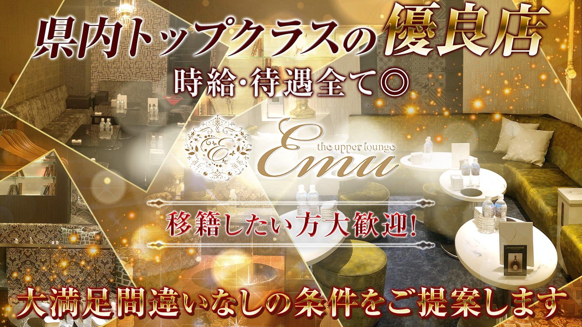 The Upper Lounge Emu(アッパーラウンジエミュ)【公式求人・体入情報】 浜松キャバクラ TOP画像