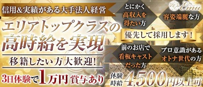 The Upper Lounge Emu(アッパーラウンジエミュ)【公式求人・体入情報】 浜松キャバクラ バナー