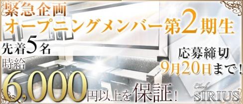 Club SIRIUS(クラブ シリウス)【公式求人情報】(上野キャバクラ)の求人・バイト・体験入店情報