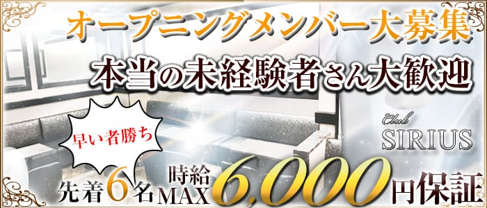 Club SIRIUS(クラブ シリウス) 上野キャバクラ バナー