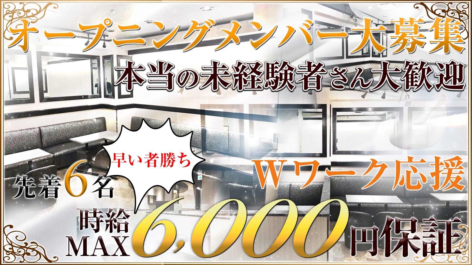 Club SIRIUS(クラブ シリウス) 上野キャバクラ TOP画像