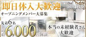Club SIRIUS(クラブ シリウス) 上野キャバクラ 即日体入募集バナー