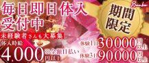 Bamboo(クラブバンブー)【公式求人情報】 バナー