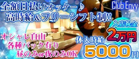 CLUB ENVY~エンヴィ~【公式求人情報】(関内キャバクラ)の求人・バイト・体験入店情報