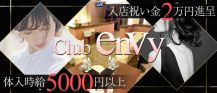 CLUB ENVY~エンヴィ~【公式求人情報】 バナー