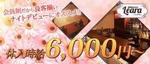 会員制クラブレアラ【公式求人情報】 バナー