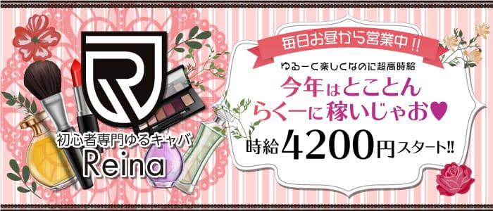 club Reina(レイナ) 大宮昼キャバ・朝キャバ バナー