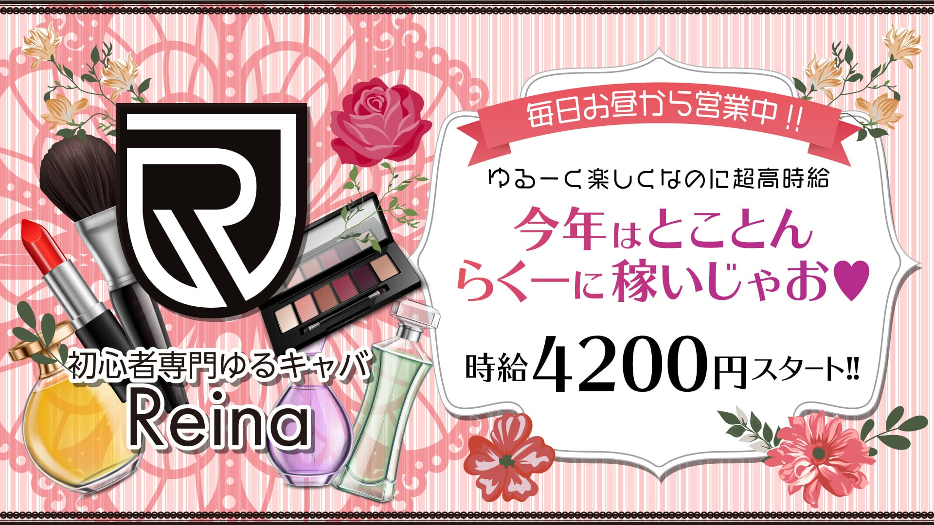 club Reina(レイナ) 大宮昼キャバ・朝キャバ TOP画像