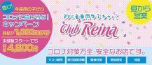 club Reina(レイナ)【公式求人情報】 バナー