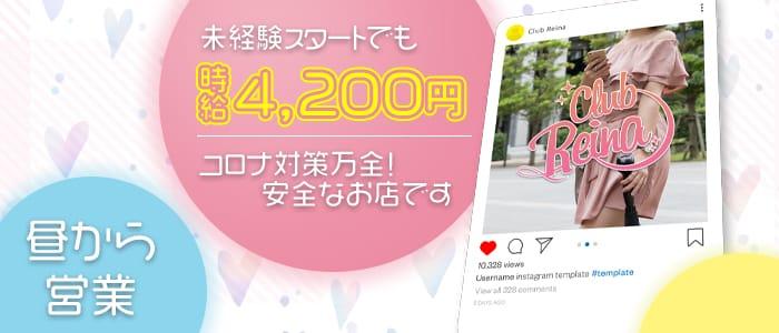 club Reina(レイナ)【公式求人・体入情報】 大宮昼キャバ・朝キャバ バナー