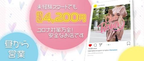 club Reina(レイナ)【公式求人・体入情報】(大宮昼キャバ・朝キャバ)の求人・体験入店情報