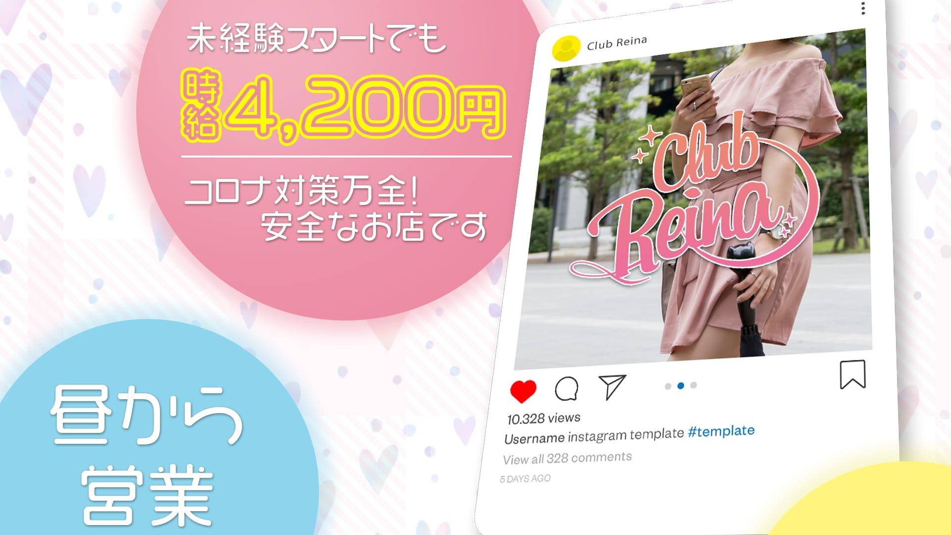club Reina(レイナ)【公式求人・体入情報】 大宮昼キャバ・朝キャバ TOP画像