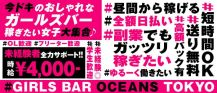 OCEAN'S(オーシャンズ)【公式求人情報】 バナー