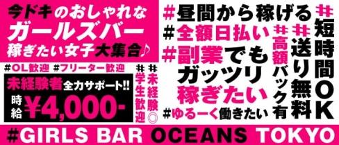 OCEAN'S(オーシャンズ)【公式求人情報】(五反田ガールズバー)の求人・体験入店情報