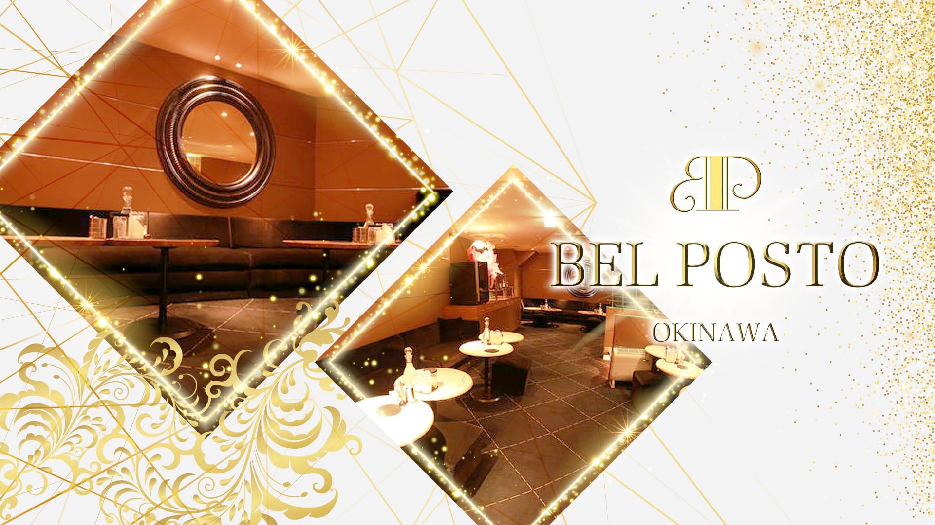 CLUB BELPOSTO(ベルポスト) 松山(沖縄)キャバクラ TOP画像
