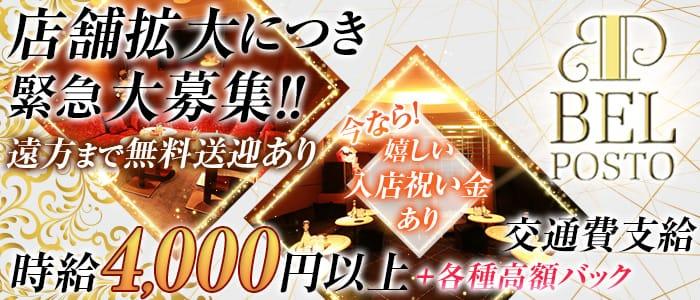 CLUB BELPOSTO(ベルポスト) 松山(沖縄)キャバクラ バナー