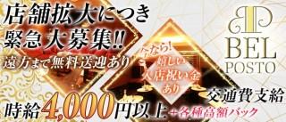 CLUB BELPOSTO(ベルポスト)【公式求人情報】(松山(沖縄)キャバクラ求人)