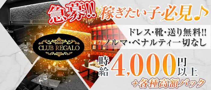 CLUB REGALO(レガロ) 松山キャバクラ バナー