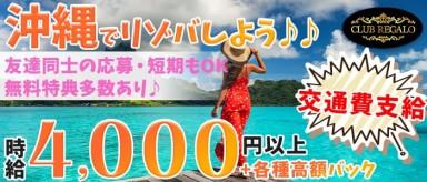 CLUB REGALO(レガロ)【公式求人情報】(松山(沖縄)ラウンジ)の求人・バイト・体験入店情報