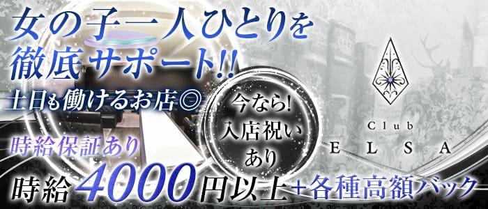 Club ELSA(エルサ) 松山キャバクラ バナー