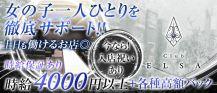 Club ELSA(エルサ)【公式求人情報】 バナー