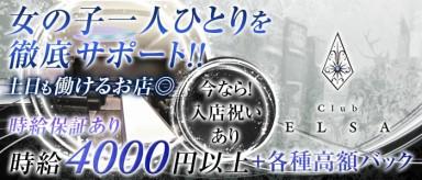 Club ELSA(エルサ)【公式求人情報】(松山(沖縄)キャバクラ)の求人・バイト・体験入店情報
