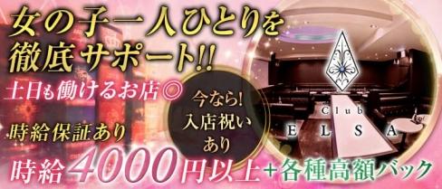 Club ELSA(エルサ)【公式求人・体入情報】(松山(沖縄)キャバクラ)の求人・バイト・体験入店情報