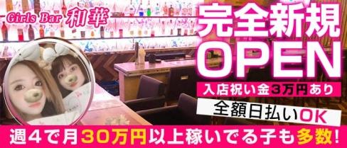 Girls Bar 和華(ノドカ)【公式求人情報】(錦糸町ガールズバー)の求人・バイト・体験入店情報