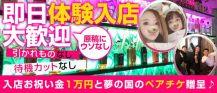 Girls Bar 和華(ノドカ)【公式求人情報】 バナー